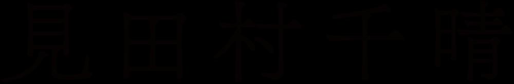 見田村千晴 OFFICIAL WEB